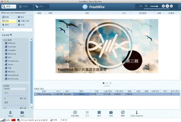 frostwire-5.5.6-china